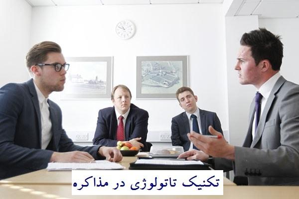 تاتولوژی در مذاکره