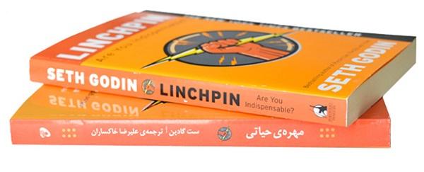 کتاب مهره حیاتی لینچپین linchpin ست گادین