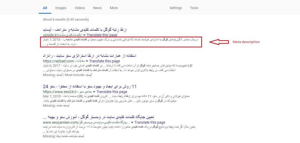 نحوه نمایش توضیحات متا در گوگل